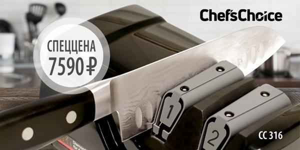 ​Инструмент для самурая: спеццена на точилку Chef's Choice