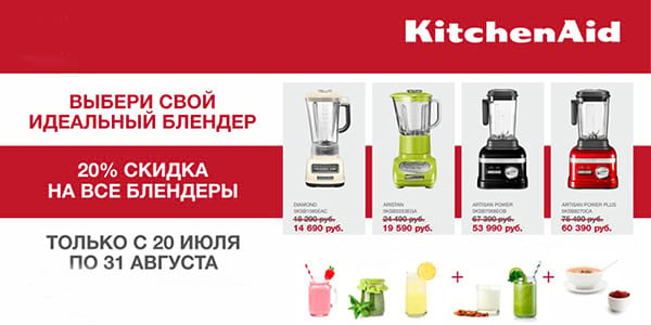 ​Стационарные блендеры Kitchen Aid со скидкой 20%